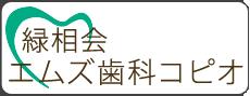 緑相会 エムズ歯科コピオ